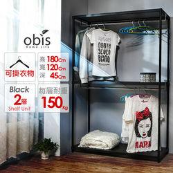 【obis】置物架 收納架 沖孔鐵板雙層收納衣架(120*45*180CM)