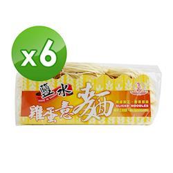 皇品 郭關廟麵-鹽水雞蛋意麵 (900g)x6包
