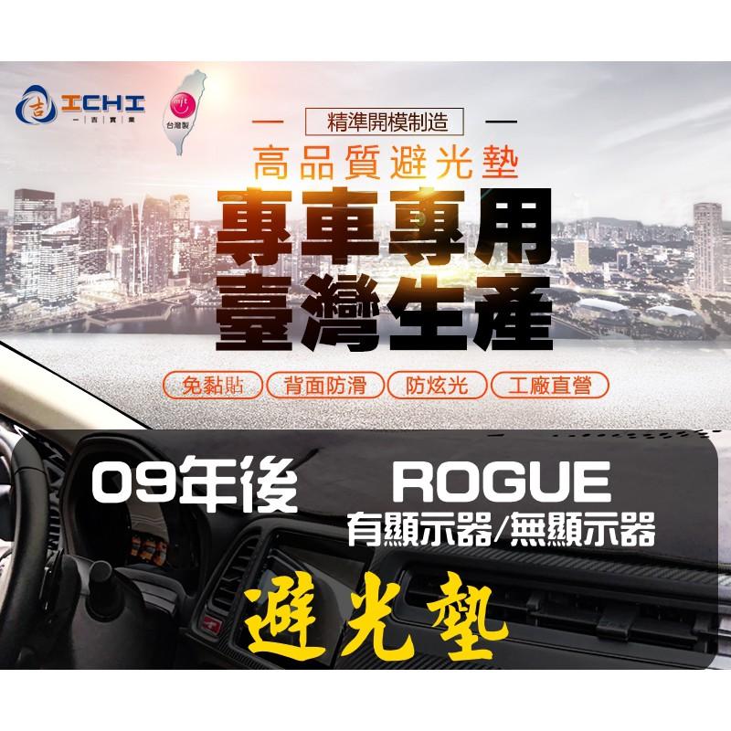 【一吉】09年後 Rogue避光墊/台灣製造、工廠直營 (Rogue避光墊 麂皮避光墊 Rogue短毛避光墊 儀表墊