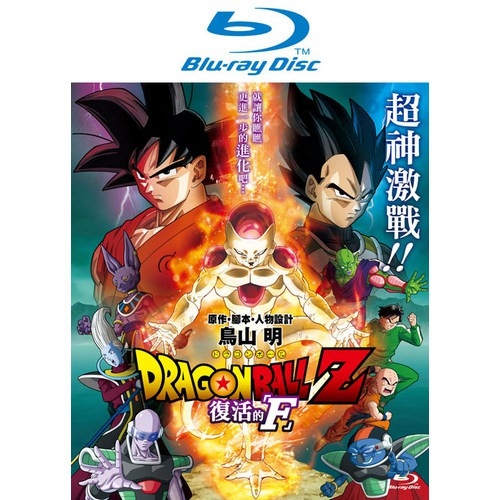 BD-七龍珠Z劇場版:復活的「F」