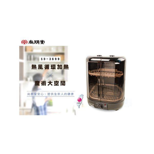 尚朋堂 6人份雙層直立式溫風烘碗機 SD-3699
