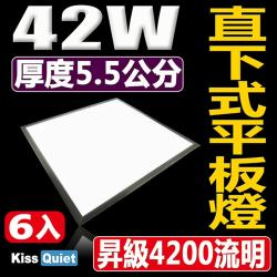 《Kiss Quiet》 直下式高亮版超耐操(白/自然光)42W/LED平板燈,TBAR/輕鋼架-6入