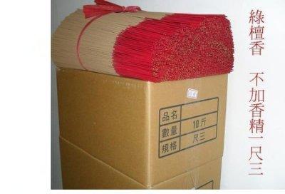 小美女檜木店 不摻香精  純綠檀香1箱10斤2000元