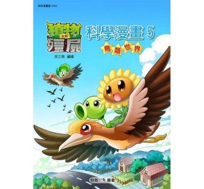 【大衛】狗狗 植物大戰殭屍:科學漫畫 5 鳥類世界