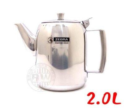 2059生活居家館_ZEBRA斑馬牌全不鏽鋼泡茶壺2L 咖啡壺 冷水壺 花茶壺 開水壺 午茶壺