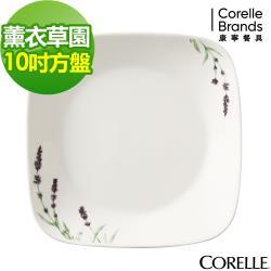 任-【美國康寧CORELLE】薰衣草園方型10吋平盤