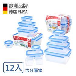 德國EMSA 專利上蓋無縫3D保鮮盒-超值12件組