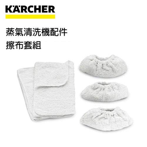 德國 Karcher 凱馳 蒸氣清洗機 配件 擦布套組 6.960-019.0