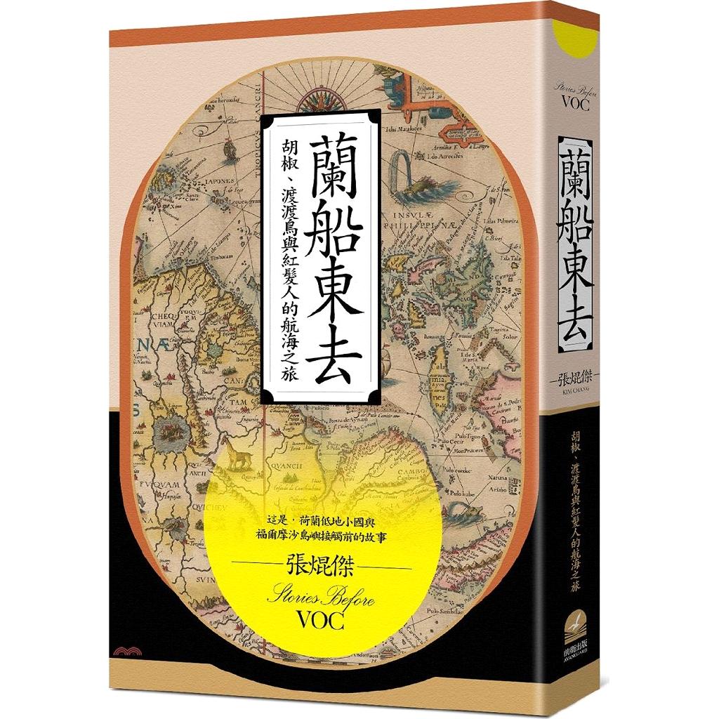 《前衛》蘭船東去:胡椒、渡渡鳥與紅髮人的航海之旅[79折]