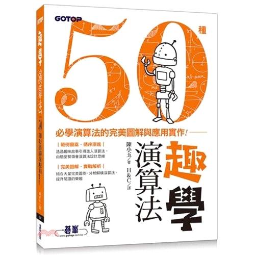 《碁峰資訊》趣學演算法:50種必學演算法的完美圖解與應用實作[9折]