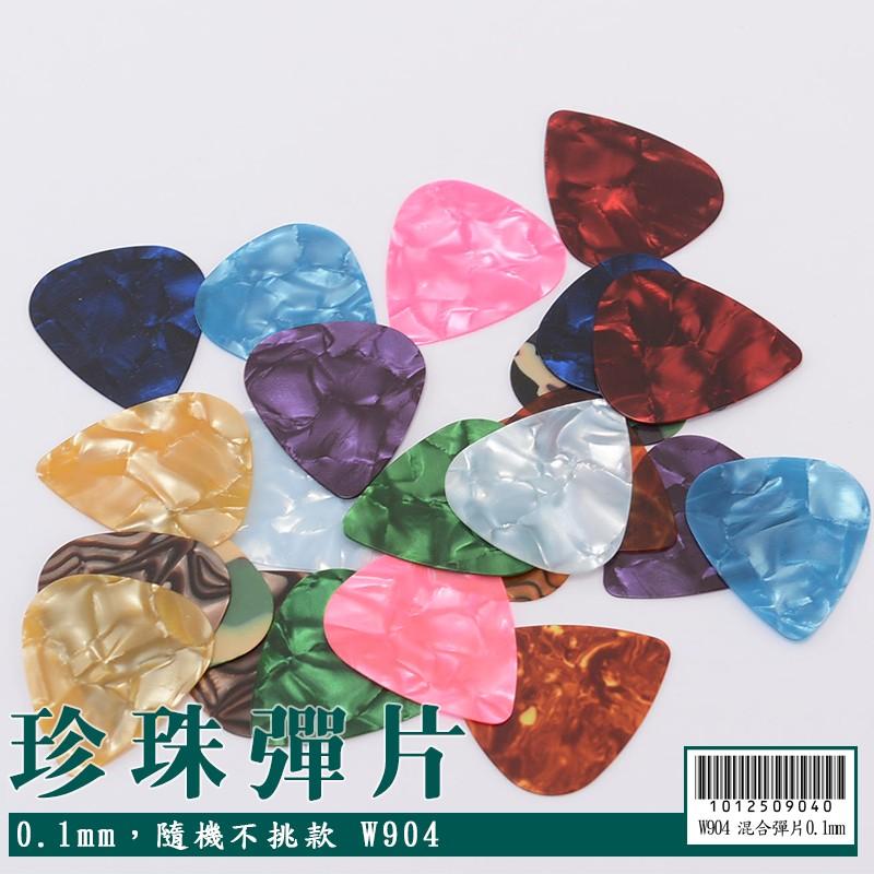 【嘟嘟牛奶糖】(買4送1) 吉他專用 珍珠彈片吉他彈片 PICK 撥片 0.46MM