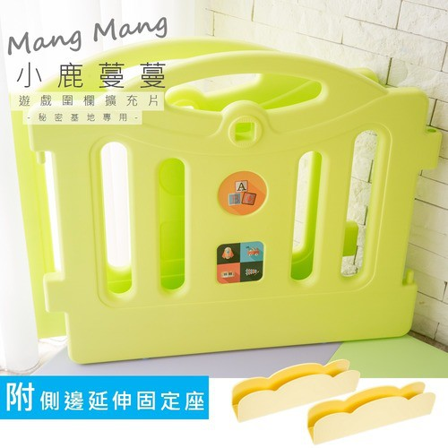 Mang Mang 小鹿蔓蔓 遊戲圍欄擴充片-秘密基地專用-2片