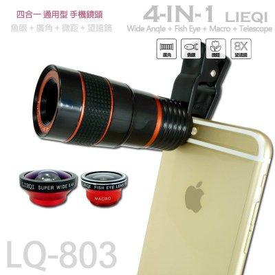 魚眼+廣角+微距+望遠鏡 LQ-803 通用型 手機鏡頭/Apple iPhone 7/6/6 Plus/6S/5/5S