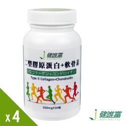 健唯富-二型膠原蛋白+軟骨素(30粒/瓶)-4瓶