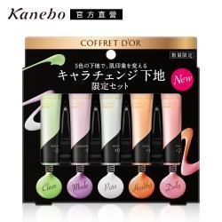 Kanebo 佳麗寶 COFFRET DOR光色淨透UV飾底乳限定組A(效期2022.02)