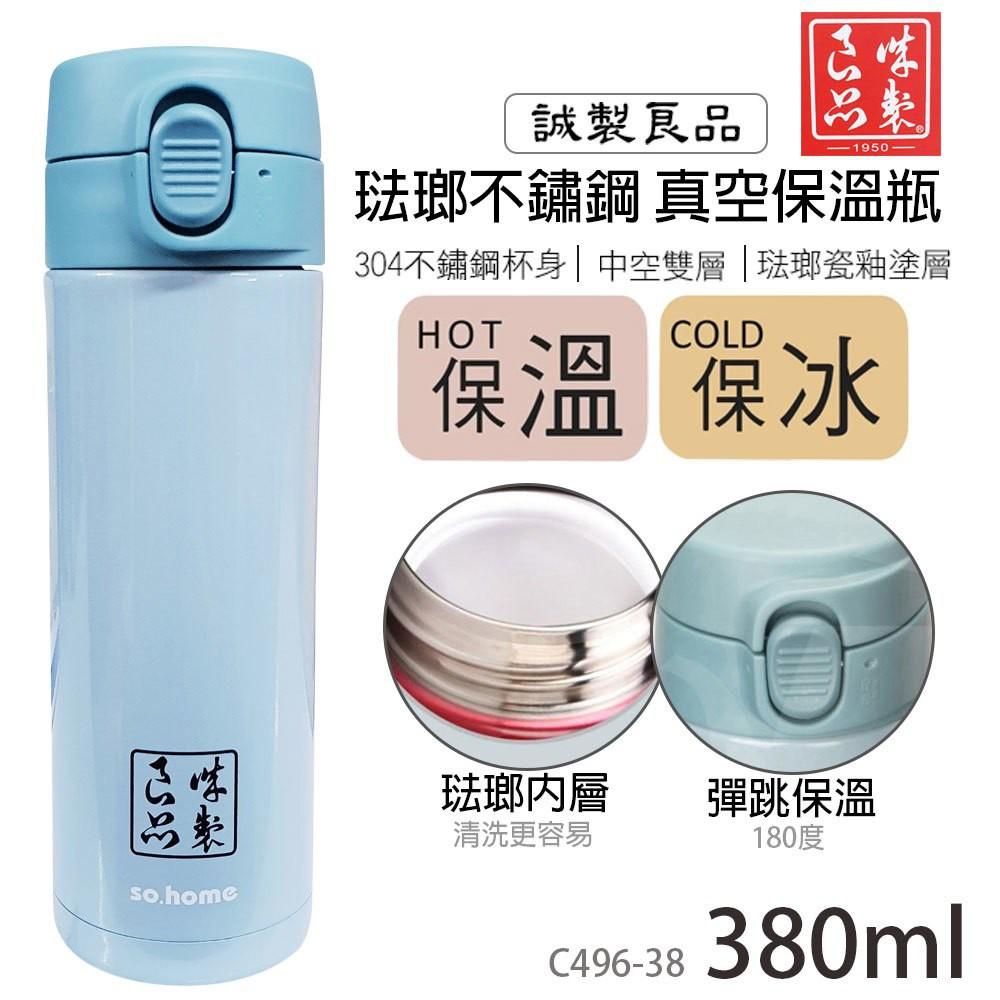 【誠製良品】琺瑯不鏽鋼真空保溫瓶/彈跳瓶 380ml (淺藍) C496-38-LB