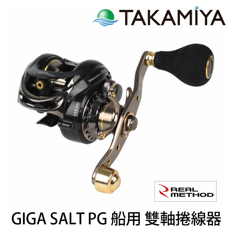 REAL METHOD GIGA SALT PG 船用 [漁拓釣具] [雙軸捲線器]