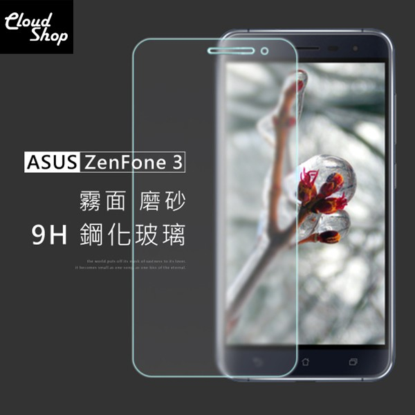 ASUS 磨砂霧面鋼化玻璃貼 ZenFone3 ZE552KL ZE520KL Deluxe ZS570KL 保護貼