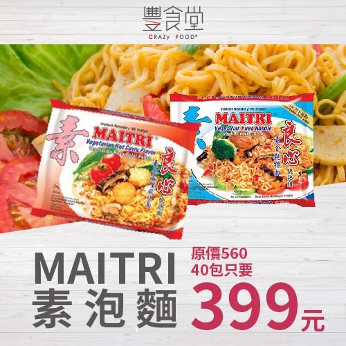【豐食堂商城】印尼 MAITRI 素食乾撈麵 / 良心快熟麵 超商限制一箱40入