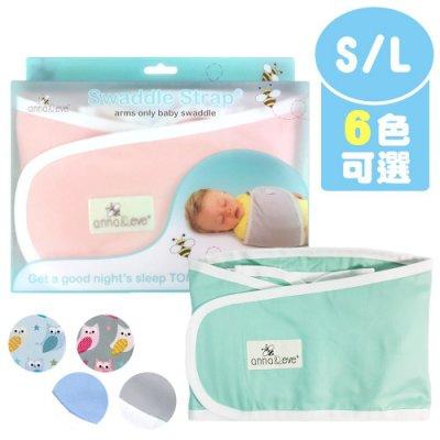 Anna&Eve 美國嬰兒舒眠包巾/防驚跳新生兒/早產兒肚圍-S/L多款可選