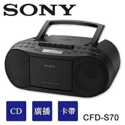 【MONEY.MONEY】SONY 新力 CFD-S70 CD/卡帶/廣播三合一手提音響