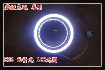 【炬霸科技】德泰 H11 H1 霧燈 魚眼 LED COB 面發光 光圈。 3M VIOS WISH AMAROK CADDY V GOLF PLUS