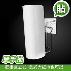 金德恩 免釘免鑽可重複黏貼款圓筒式衛浴廚房紙巾架