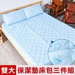 奶油獅-星空飛行-台灣製造-美國抗菌防污鋪棉保潔墊床包三件組-雙人加大6尺-藍