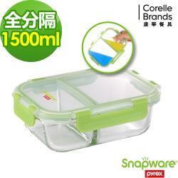 Snapware 康寧密扣全分隔長方形玻璃保鮮盒-1500ml
