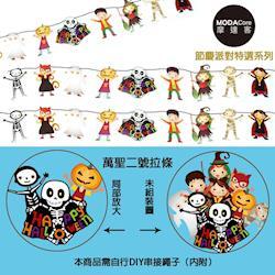 【摩達客】萬聖節派對佈置裝飾-二號小人骷髏木乃伊幽靈彩旗拉條(兩入組)串旗掛飾