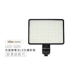 ROWA 樂華 LED-320i 內建鋰電池 LED攝影燈
