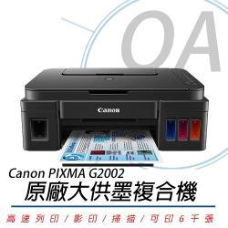 Canon 佳能 PIXMA G2002 原廠大供墨複合機-原廠公司貨