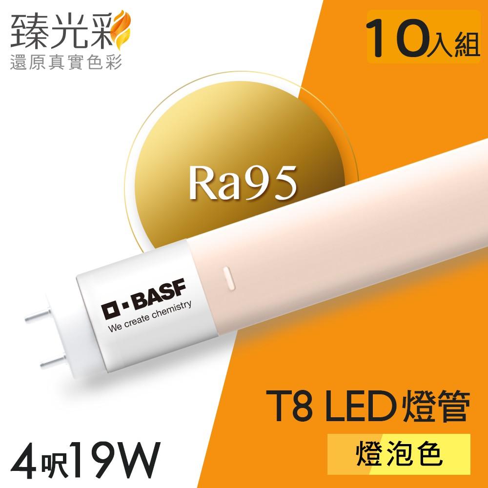 【臻光彩】LED燈管10入組_T8 4呎 9.5 W 小橘護眼_燈泡色10入組(/德國巴斯夫專利技術)