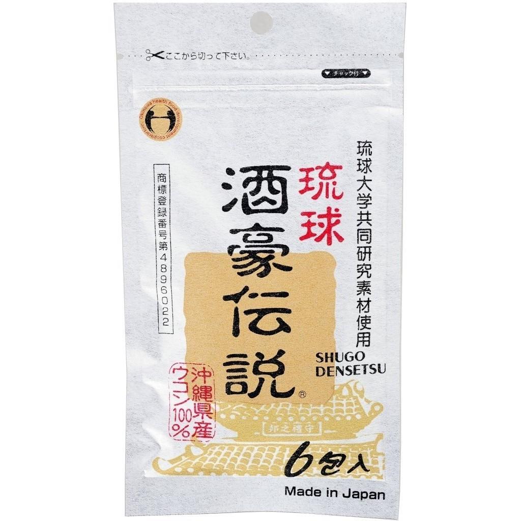 琉球 酒豪傳説 沖繩薑黃錠狀食品 1.5gX6包/袋 (日本製造) 專品藥局【2007071】