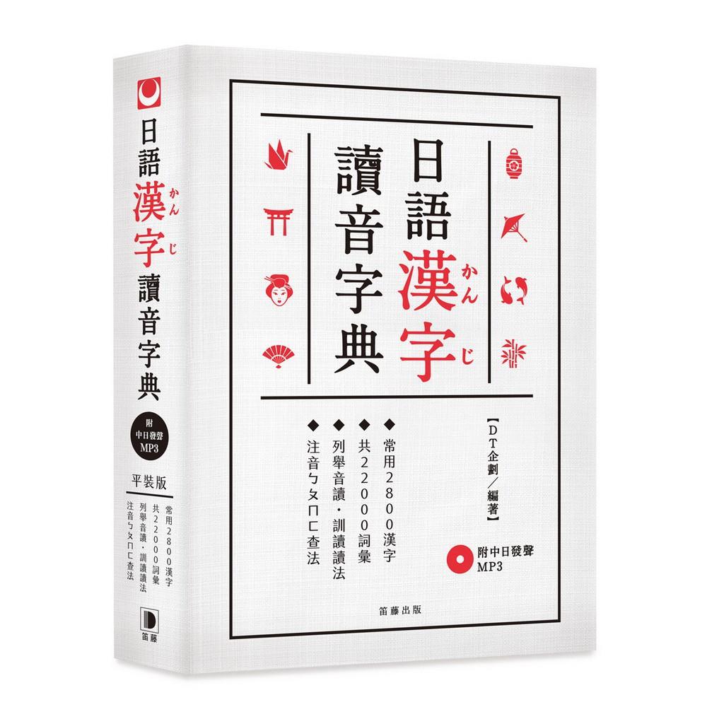 平裝版日語漢字讀音字典(附中日發聲MP3)<啃書>