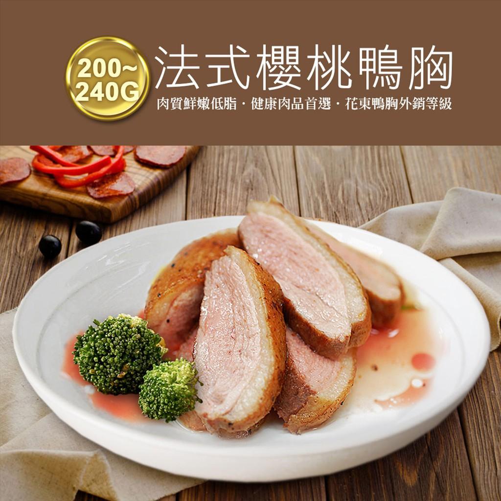 【築地一番鮮】法式櫻桃鴨胸肉(約200g-240g/片)_超值免運組