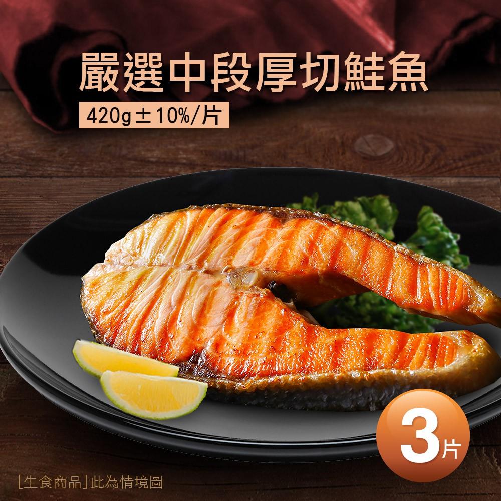 【築地一番鮮】嚴選中段厚切鮭魚3片(420g/片)_超值免運組