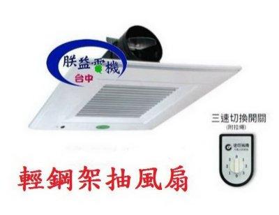『朕益批發』靜音型 CYV600 輕鋼架通風扇 坎入式抽風馬達 天花板排風扇 吸菸室排風機 往上排煙 輕鋼架排煙機