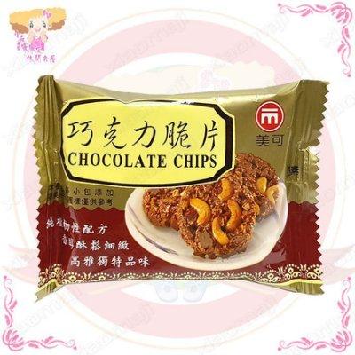 ☆小麻吉家家愛☆美可巧克力脆片(奶素)一包特價65元 小包裝餅干零嘴