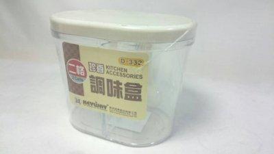 【八八八】e網購~【二格珍香調味盒D-332】061023 調味罐 調味盒 鹽巴盒 糖罐 味素盒
