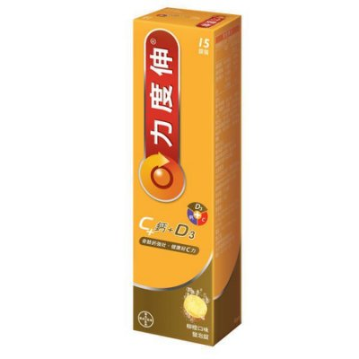 力度伸 C+鈣+D3發泡錠 柳橙口味 15錠/盒 3盒免運【G001122】
