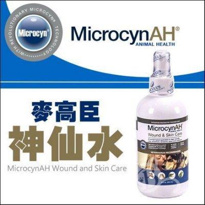 MicrocynAH【麥高臣神仙水/480ml】