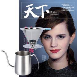 天下雜誌(半年12期)贈 304不鏽鋼手沖咖啡2件組