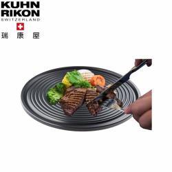 【KUHN RIKON 瑞康屋】瑞士炙燒烤盤式潔能板
