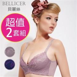 【貝麗絲】華麗精緻無鋼圈內衣褲2套組(內衣褲套組)