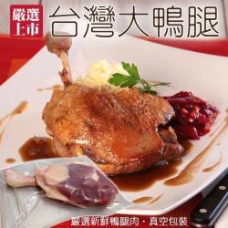 海肉管家-精選台灣大支鴨腿(3支/每支約180~200g±10%)