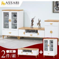 ASSARI-席那客廳二件組(4尺電視櫃+2.6尺展示櫃)
