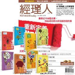 經理人月刊(1年12期)贈 梁亦鴻老師的3天搞懂系列(全8書)