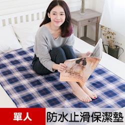 【米夢家居】台灣製造 全方位超防水止滑保潔墊/生理墊/尿布墊(105x144cm)-藍格紋