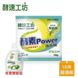 酵速工坊-活氧酵素洗衣粉(700gx18包) (贈送檸檬酵素洗衣精2kg x1及洗衣粉收納桶x1)